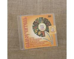 DVD самоучитель игры на шумовых духовых инстументах + CD народный ансамбль ложкарей