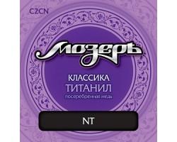 Струны МОЗЕРЪ C2CN титанил/серебро среднего натяжения для классической гитары